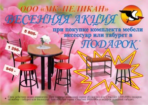 АКЦИЯ Комплект мебели( в подарок Аксессуар,табурет)