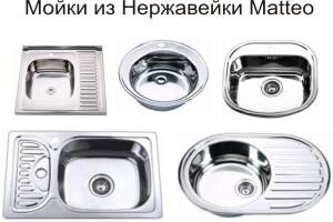АКЦИЯ Мойки из нержавейки Маттео Подарок Апрель 2013